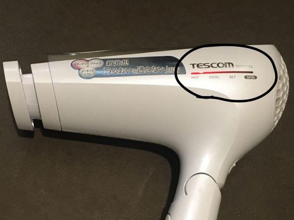 テスコムTCD5100ドライヤーの温風モードの写真