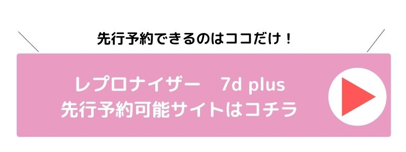 ナイザー 7d レプロ
