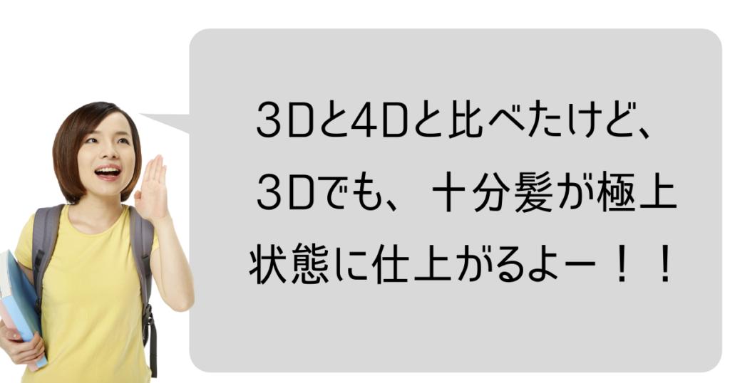 レプロナイザーの3d plusと4d plusとの違い