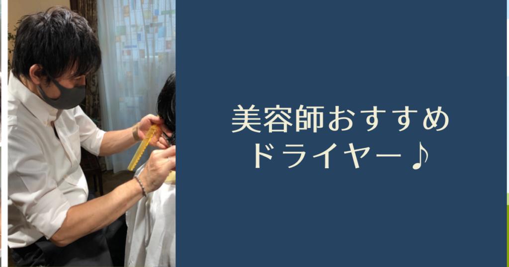 美容師おすすめドライヤーの1位がリファな4つの理由【プロにインタビュー】