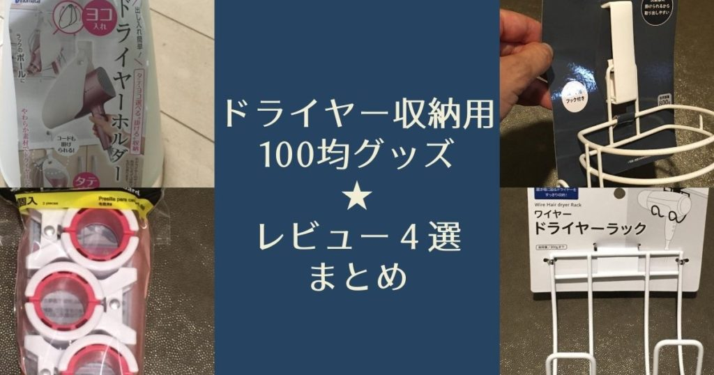 ドライヤー収納用100均グッズのレビュー4選まとめを紹介する写真
