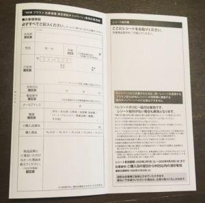 ブラウンのシルクエキスパートの全額返金保証の申請書の写真