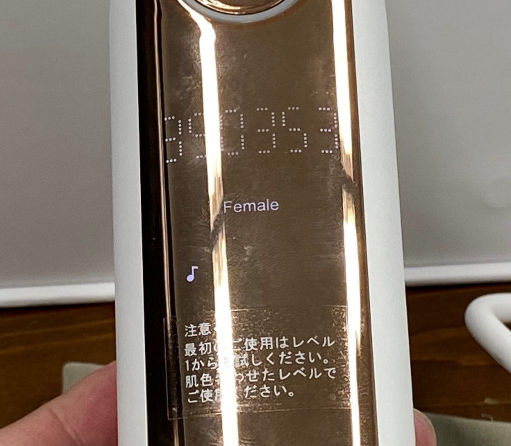 BiiTo2(ビート2)の照射レベルを表示した写真