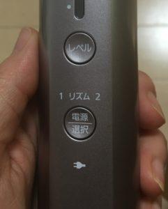 パナソニックRF美顔器の電源を入れる説明写真