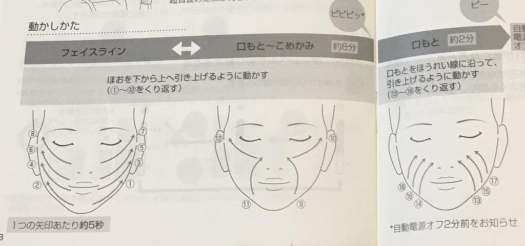 パナソニックRF美顔器で顔をケアする方法を示す写真