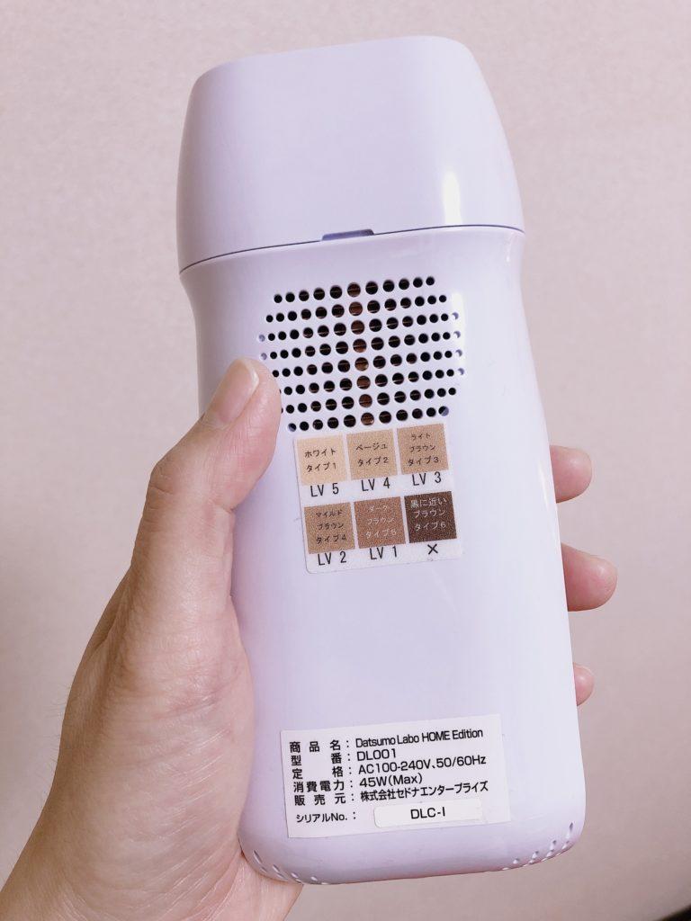 脱毛ラボホームエディションの肌色タイプの写真