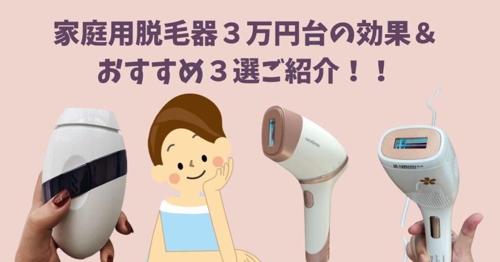 家庭用脱毛器3万円台の効果を紹介するための写真