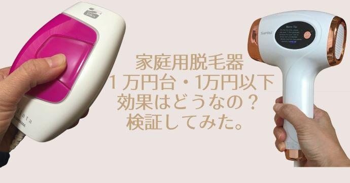家庭用脱毛器1万円台・1万円以下の効果はどうなの?検証してみた。