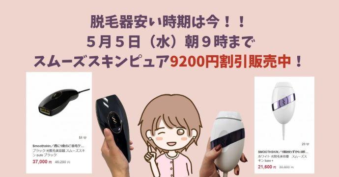 脱毛器安い時期は今!!8月24日朝9時までスムーズスキンピュア&ベア割引販売中!