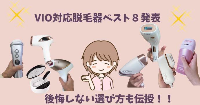 【怖い!?】VIO対応脱毛器おすすめベスト8ランキング【大丈夫だよ!!】