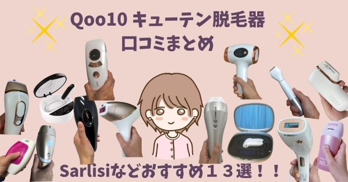 【Qoo10 キューテン脱毛器口コミまとめ】Sarlisiなどおすすめ13選!!