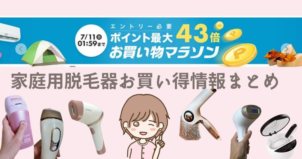 楽天マラソンの家庭用脱毛器お得情報まとめ!!
