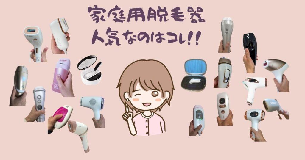 家庭用脱毛器で人気なのを紹介するアイキャッチ画像