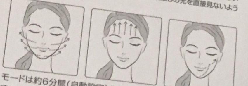 アイスレディ美顔器RF REDモードの写真