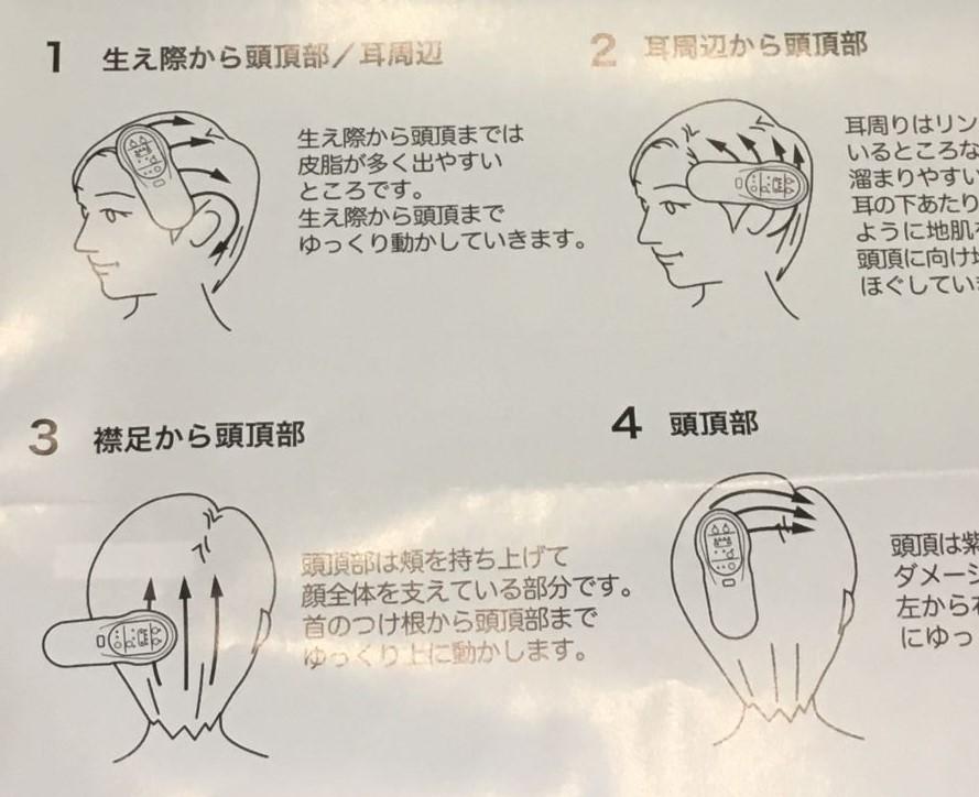 ティレット美顔器の頭皮ケアの方法